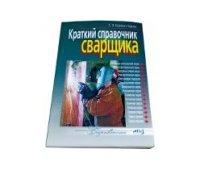 Брошюра «Краткий справочник сварщика»