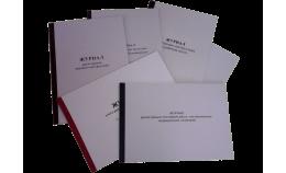 Журналы по охране труда, бланки, удостоверения