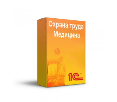 Охрана труда. Медицина. Основная поставка (основная поставка версия ПРОФ с бессрочной лицензией на 1 рабочее место (компьютер))