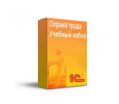 Охрана труда. Учебный набор на 20 пользователей (основная поставка версия ПРОФ с бессрочной лицензией на 20 рабочих мест (компьютеров))