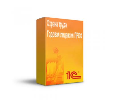 Охрана труда. Годовая лицензия ПРОФ на 20 рабочих мест (основная поставка версия ПРОФ с лицензией на 20 рабочих мест (компьютеров) сроком действия 1 год)