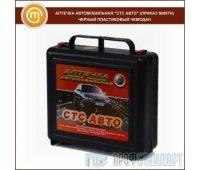 Аптечка автомобильная АВТО - черный пластиковый чемодан