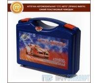 Аптечка автомобильная АВТО - синий пластиковый чемодан