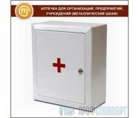 Аптечка для организаций, предприятий и учреждений - металлический шкаф