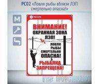 Знак «Ловля рыбы вблизи ЛЭП смертельно опасна!», PC02 (металл, 200х300 мм, отверстия под бандажную ленту)
