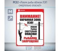 Знак «Ловля рыбы вблизи ЛЭП смертельно опасна!», PC02 (металл, 200х300 мм, отверстия под саморезы)