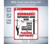 Знак «Ловля рыбы вблизи ЛЭП смертельно опасна!», PC02 (пластик, 200х300 мм, отверстия под бандажную ленту)