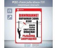 Знак «Ловля рыбы вблизи ЛЭП смертельно опасна!», PC02 (пластик, 200х300 мм, отверстия под саморезы)