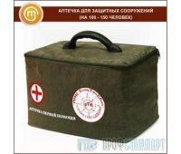 Аптечка для Защитных Сооружений (на 100 - 150 человек)