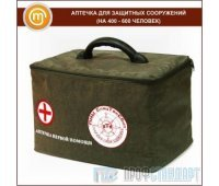 Аптечка для Защитных Сооружений (на 400 - 600 человек)