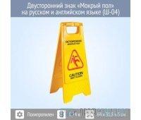 Знак «Мокрый пол» на русском и английском языке (Ш-04)
