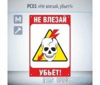 Знак «Не влезай, убьет!», PC01 (металл, 200х300 мм, отверстия под саморезы)