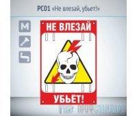 Знак «Не влезай, убьет!», PC01 (металл, 200х300 мм, отверстия под бандажную ленту)