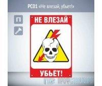 Знак «Не влезай, убьет!», PC01 (пластик, 200х300 мм, отверстия под саморезы)