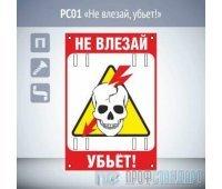 Знак «Не влезай, убьет!», PC01 (пластик, 200х300 мм, отверстия под бандажную ленту)