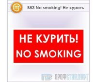 Знак «No smoking! Не курить», B53 (металл, 300х150 мм)