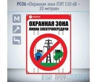 Знак «Охранная зона ЛЭП 110 кВ – 20 метров», PC06 (металл, 300х400 мм, отверстия под бандажную ленту)