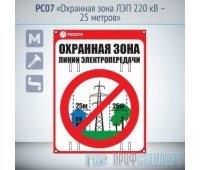 Знак «Охранная зона ЛЭП 220 кВ – 25 метров», PC07 (металл, 400х550 мм, отверстия под бандажную ленту)