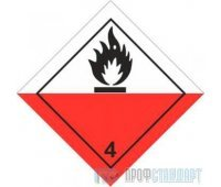 Знак опасности «Вещества, способные к самовозгоранию», красно-белый (светоотражающая плёнка, 250х250 мм)