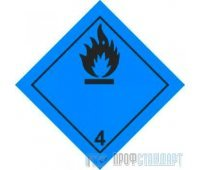 Знак опасности «Вещества, способные к самовозгоранию», синий (самоклеящаяся плёнка, 100х100 мм)