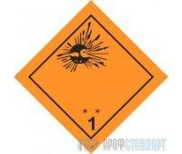 Знак опасности «Взрывчатые вещества и изделия» (самоклеящаяся плёнка, 100х100 мм)