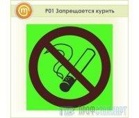 Знак P01 «Запрещается курить» (фотолюминесцентная пленка ГОСТ Р 12.2.143–2009, 200х200 мм)