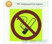 Знак P01 «Запрещается курить» (фотолюминесцентная пленка, 200х200 мм)