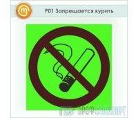 Знак P01 «Запрещается курить» (фотолюминесцентный пластик ГОСТ Р 12.2.143–2009, 125х125 мм)