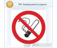 Знак P01 «Запрещается курить» (пластик, 200х200 мм)