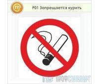 Знак P01 «Запрещается курить» (пленка, 200х200 мм)