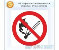 Знак P02 «Запрещается пользоваться открытым огнем и курить» (пластик, 200х200 мм)