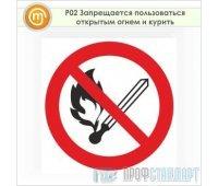 Знак P02 «Запрещается пользоваться открытым огнем и курить» (пленка, 200х200 мм)