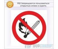 Знак P02 «Запрещается пользоваться открытым огнем и курить» (металл, 200х200 мм)