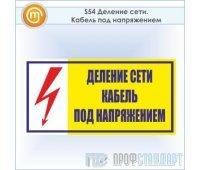 Знак (плакат) «Деление сети. Кабель под напряжением», S54 (пластик, 250х140 мм)