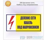 Знак (плакат) «Деление сети. Кабель под напряжением», S54 (металл, 250х140 мм)
