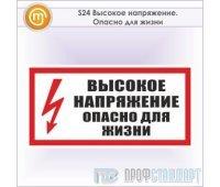 Знак (плакат) «Высокое напряжение. Опасно для жизни», S24 (металл, 300х150 мм)