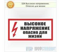 Знак (плакат) «Высокое напряжение. Опасно для жизни», S24 (пленка, 300х150 мм)