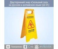 Знак «Скользкий пол» на русском и английском языке (Ш-05)