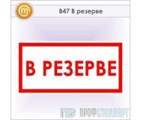 Знак «В резерве», B47 (металл, 300х150 мм)