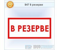 Знак «В резерве», B47 (пластик, 300х150 мм)