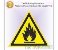 Знак W01 «Пожароопасно! легковоспламеняющиеся вещества» (металл, сторона 200 мм)