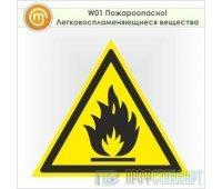 Знак W01 «Пожароопасно! легковоспламеняющиеся вещества» (пленка, сторона 200 мм)