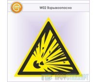 Знак W02 «Взрывоопасно» (металл, сторона 200 мм)
