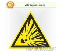 Знак W02 «Взрывоопасно» (пленка, сторона 200 мм)