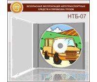 Безопасная эксплуатация автотранспортных средств и перевозка грузов