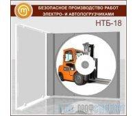 Безопасное производство работ электро- и автопогрузчиками