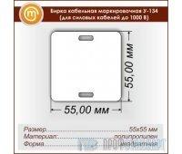 Бирка кабельная маркировочная У-134 (для силовых кабелей до 1000 В)