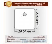 Бирка кабельная маркировочная У-153 (для силовых кабелей до 1000 В)