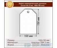 Бирка маркировочная домиком (пластик 2 мм, 100х150 мм)