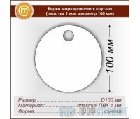 Бирка маркировочная круглая (пластик 1 мм, диаметр 100 мм)